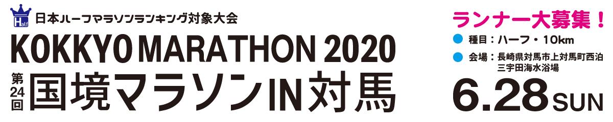 第24回国境マラソンIN対馬 【公式】