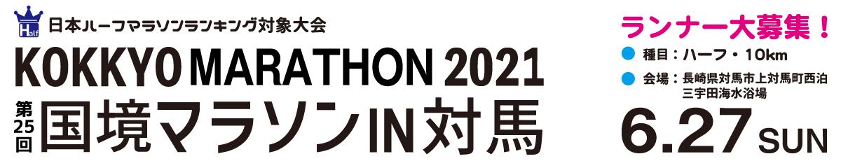第25回国境マラソンIN対馬 【公式】